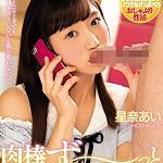 【星奈あい】肉棒おしゃぶりしながら、ず~と同棲性活!スレンダー童顔美少女が、電話中も、お掃除中も、3Pでもずっとくわえちゃう♡