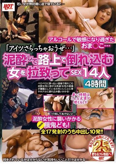 渋谷の路上で酔い潰れた巨乳ギャルを拾ってホテルで濃厚セックスしちゃう!意識が、もうろうとする美女の膣内に濃いザーメン中出し^_^